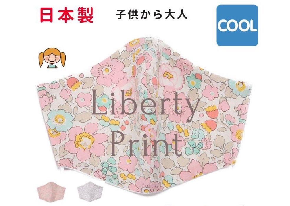 日本製Liberty印花布涼感口罩